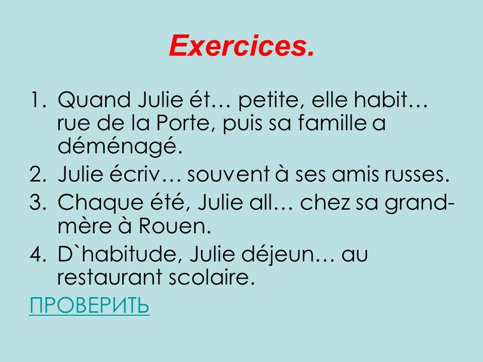Exercices. Quand Julie ét… petite, elle habit… rue de la Porte, puis sa famille a déménagé. Julie écriv… souvent à ses amis russes.