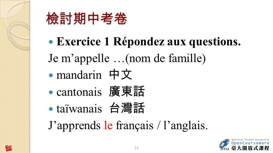 檢討期中考卷 Exercice 1 Répondez aux questions.