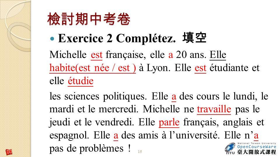 檢討期中考卷 Exercice 2 Complétez. 填空