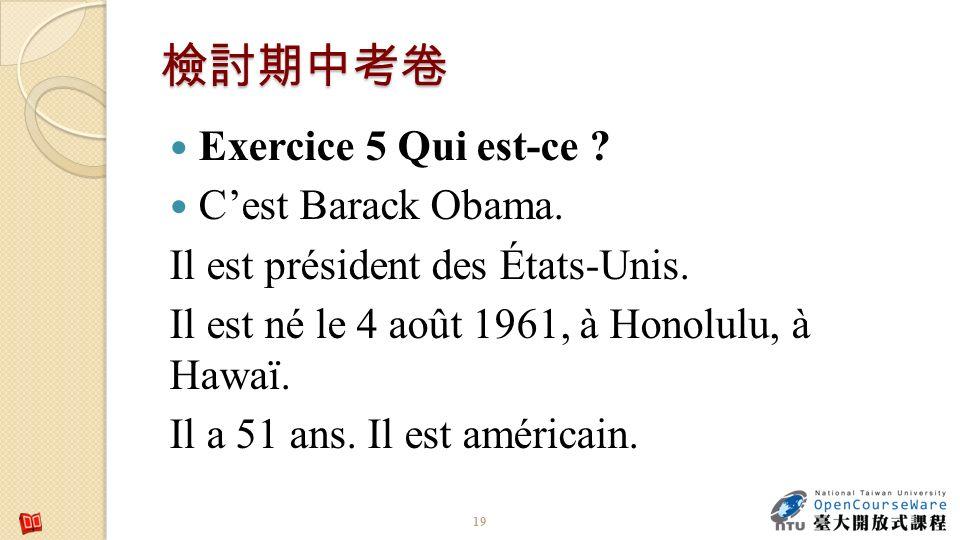 檢討期中考卷 Exercice 5 Qui est-ce C'est Barack Obama.