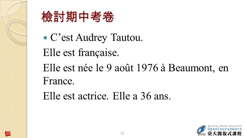 檢討期中考卷 C'est Audrey Tautou. Elle est française.