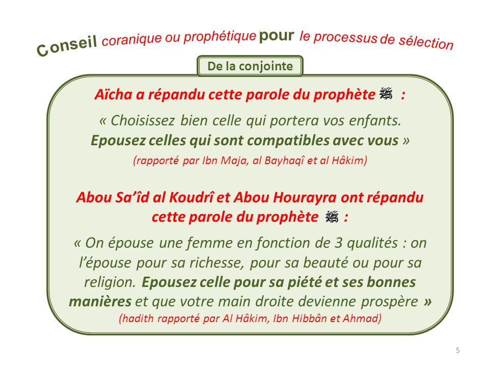 Conseil coranique ou prophétique pour le processus de sélection