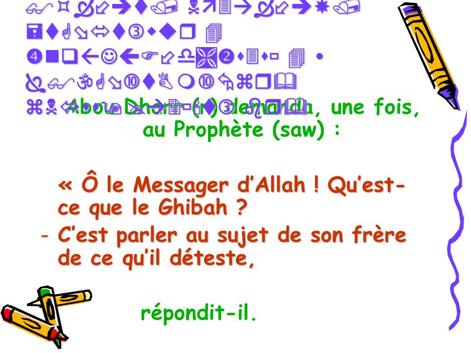 Abou Dharr (r) demanda, une fois, au Prophète (saw) :