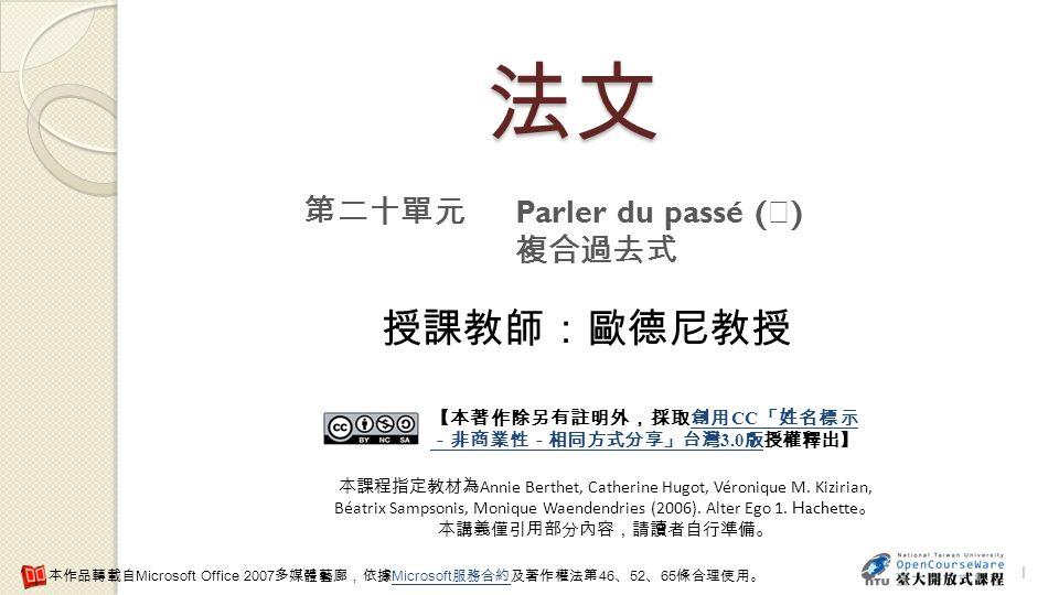法文 授課教師:歐德尼教授 第二十單元 Parler du passé (Ⅰ) 複合過去式