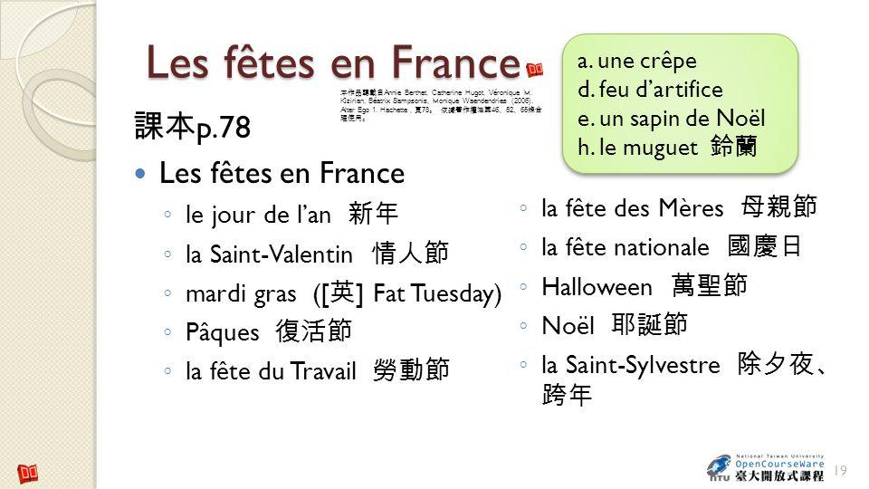 Les fêtes en France 課本p.78 Les fêtes en France le jour de l'an 新年