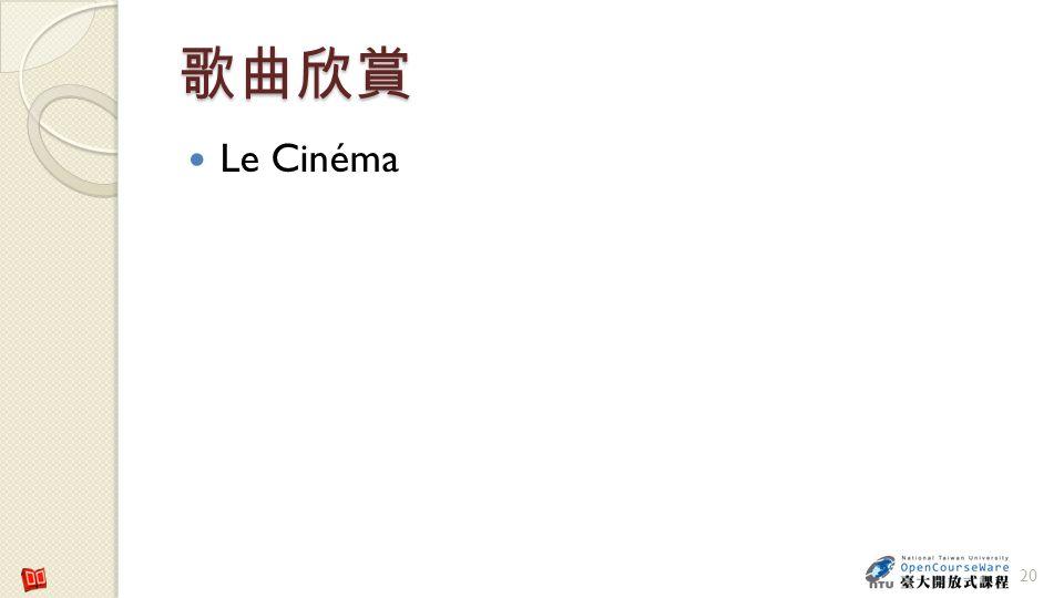 歌曲欣賞 Le Cinéma