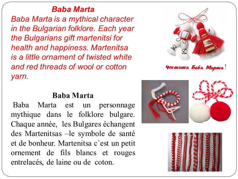 Baba Marta
