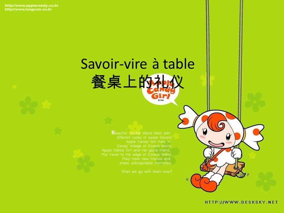 Savoir-vire à table 餐桌上的礼仪