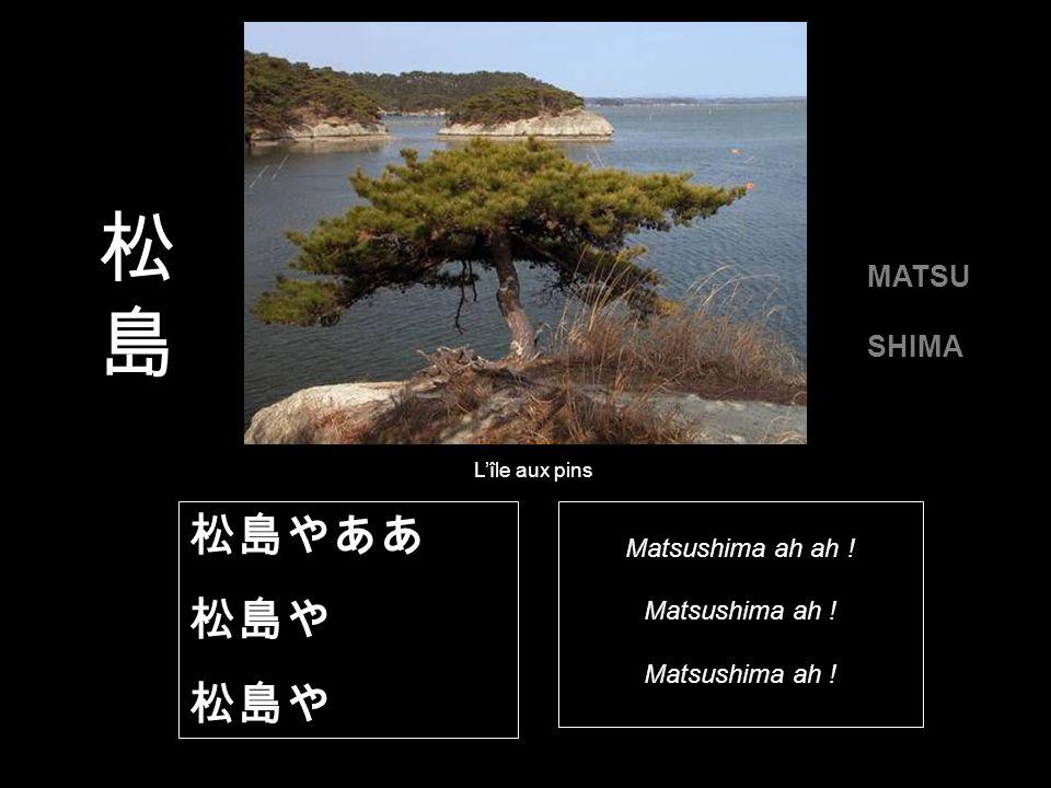 松 島 松島やああ 松島や MATSU SHIMA Matsushima ah ah ! Matsushima ah !