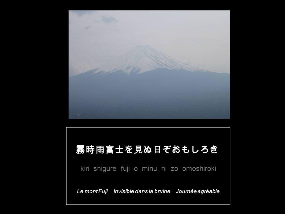霧時雨富士を見ぬ日ぞおもしろき kiri shigure fuji o minu hi zo omoshiroki