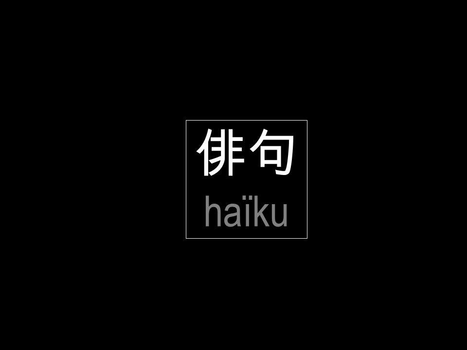 俳句 haïku