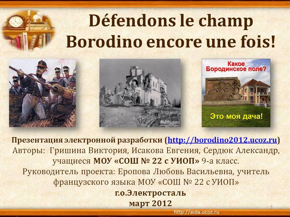 Défendons le champ Borodino encore une fois!