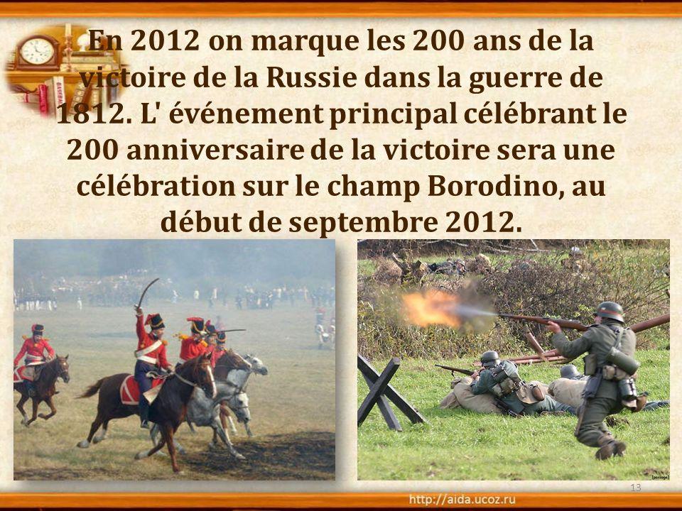 En 2012 on marque les 200 ans de la victoire de la Russie dans la guerre de 1812.