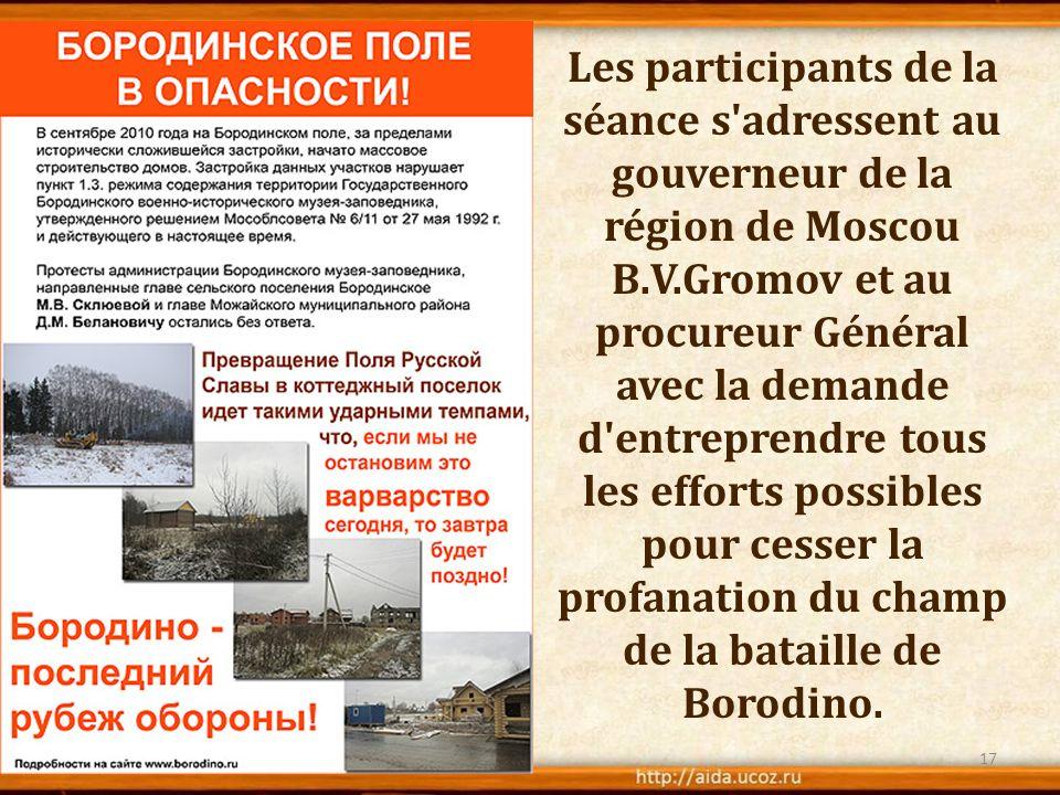 Les participants de la séance s adressent au gouverneur de la région de Moscou B.V.Gromov et au procureur Général avec la demande d entreprendre tous les efforts possibles pour cesser la profanation du champ de la bataille de Borodino.