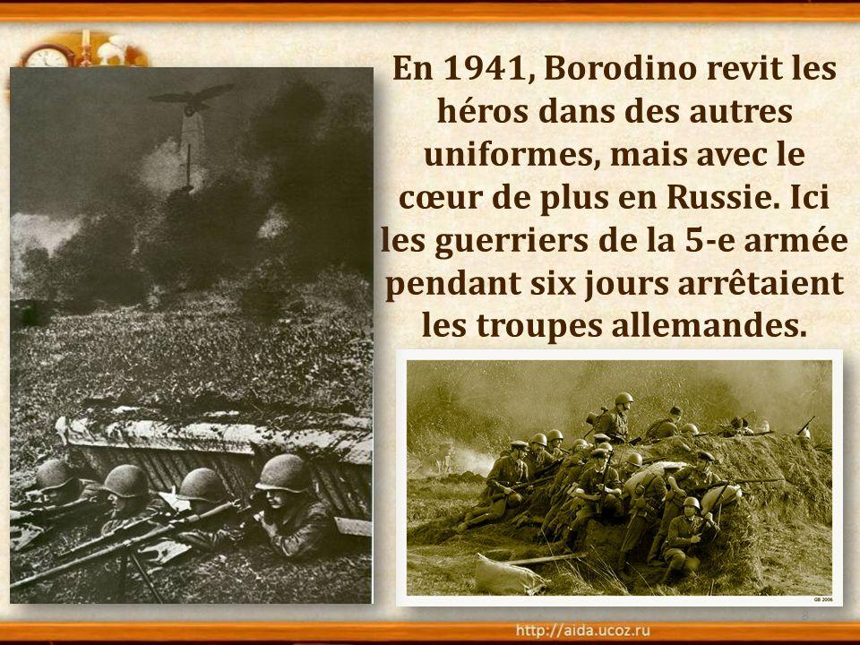 En 1941, Borodino revit les héros dans des autres uniformes, mais avec le cœur de plus en Russie.