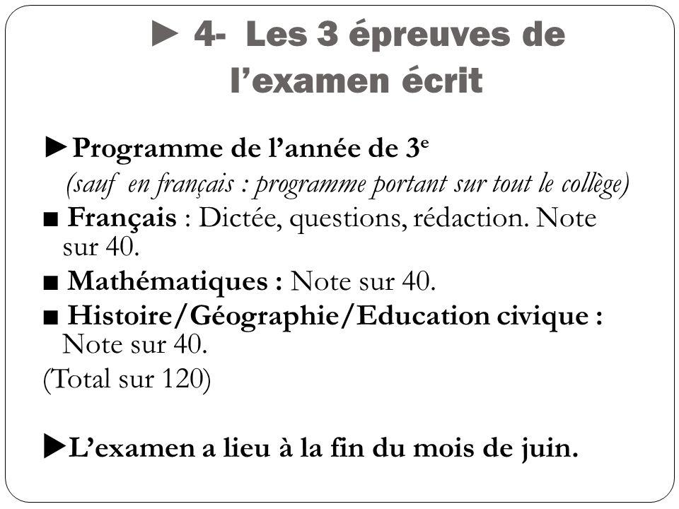 ► 4- Les 3 épreuves de l'examen écrit