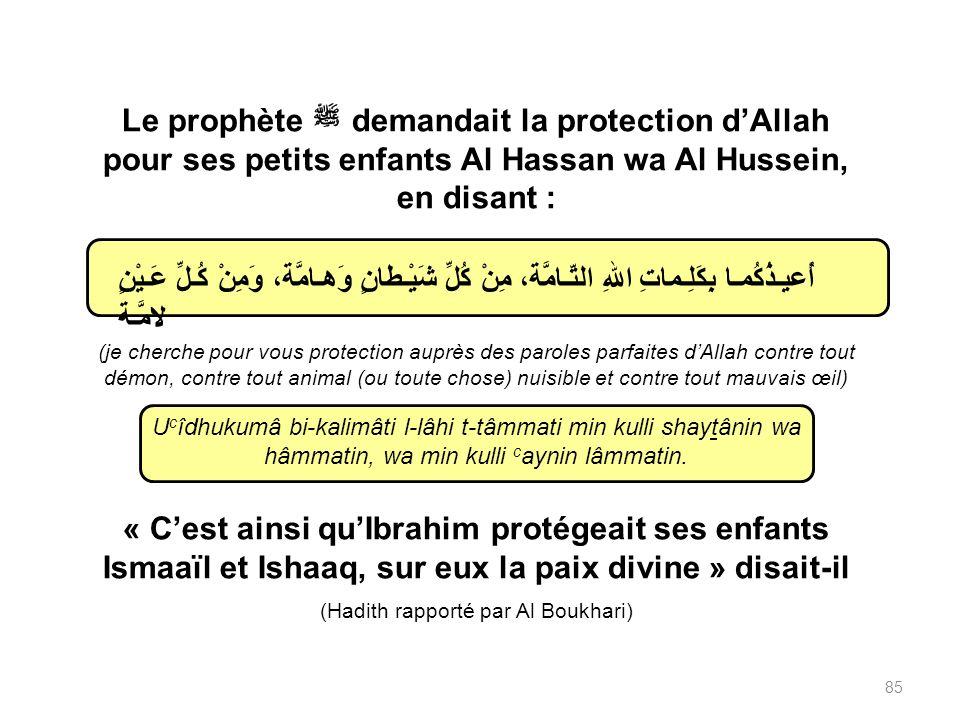 (Hadith rapporté par Al Boukhari)