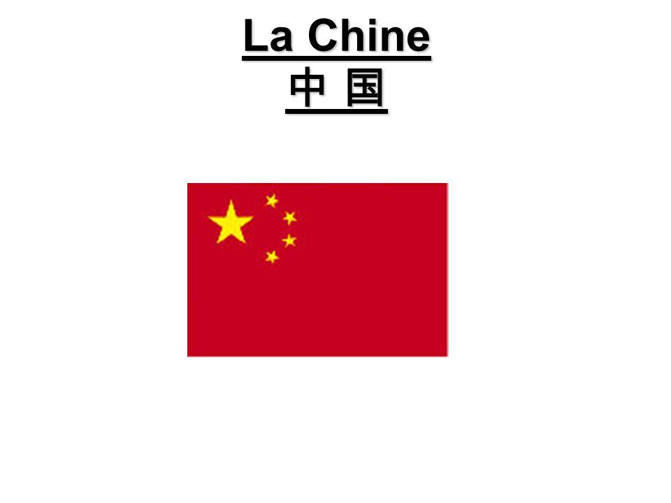 La Chine 中 国
