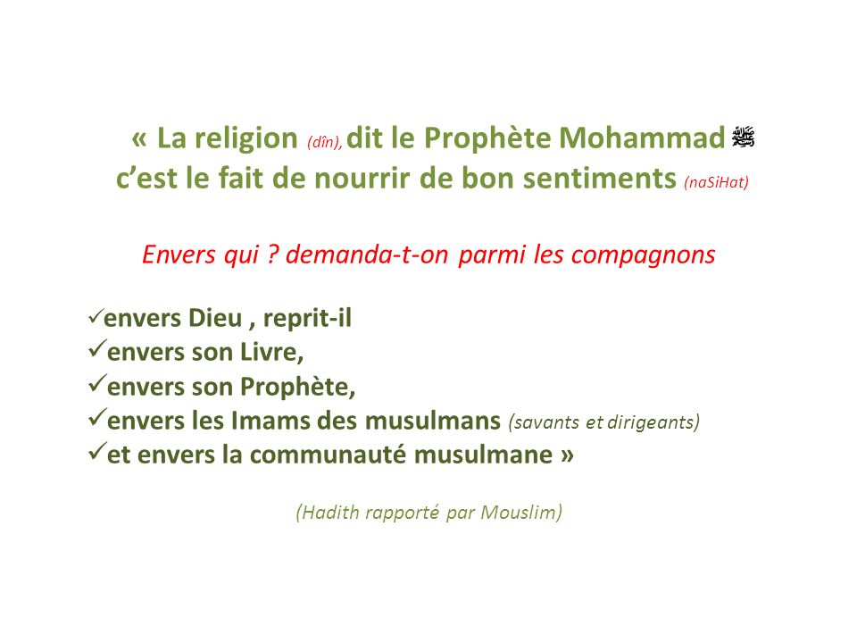 « La religion (dîn), dit le Prophète Mohammad