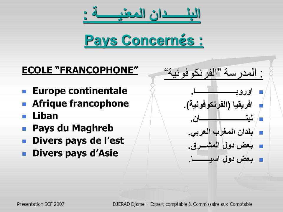 البلــــــدان المعنيــــــة : Pays Concernés :