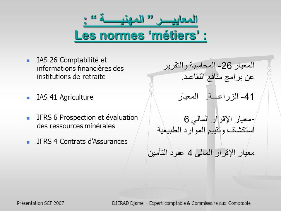 المعاييــــر المهنيــــــة : Les normes 'métiers' :