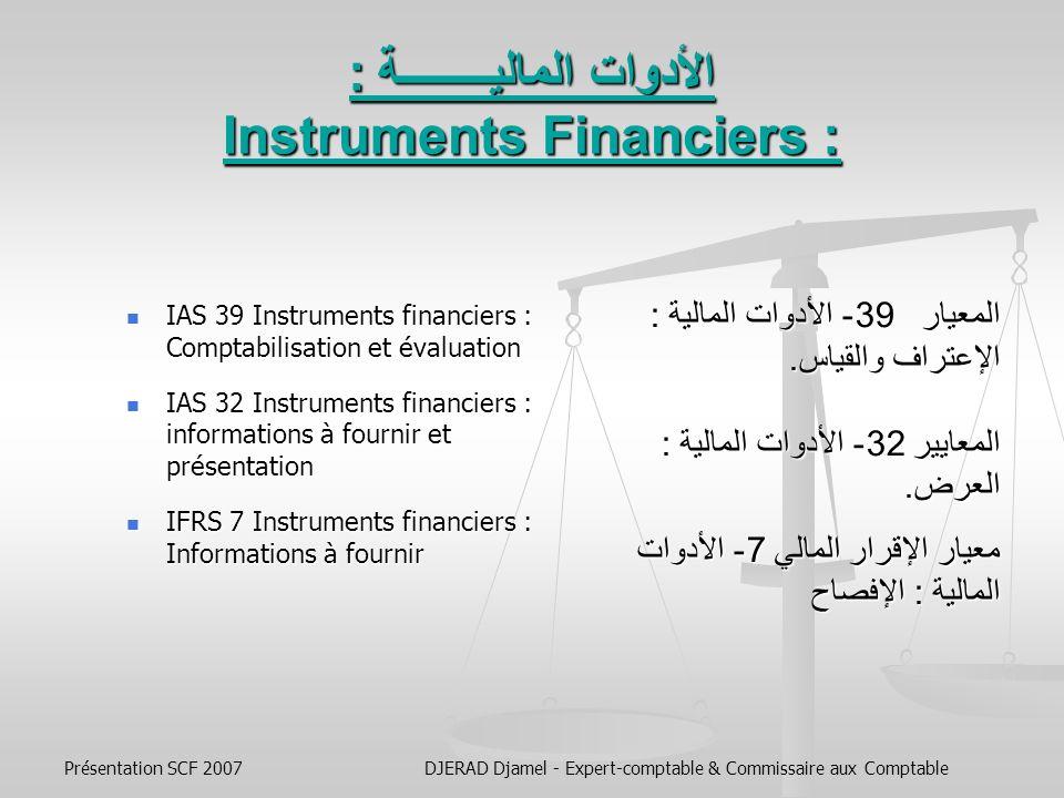 الأدوات الماليــــــــة : Instruments Financiers :