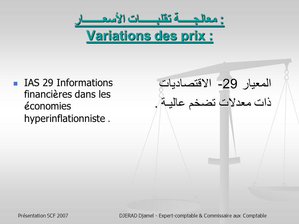 معالجـــــة تقلبــــــات الأسعـــــــار : Variations des prix :