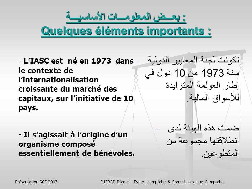 بعـــض المعلومـــات الأساسيـــة : Quelques éléments importants :