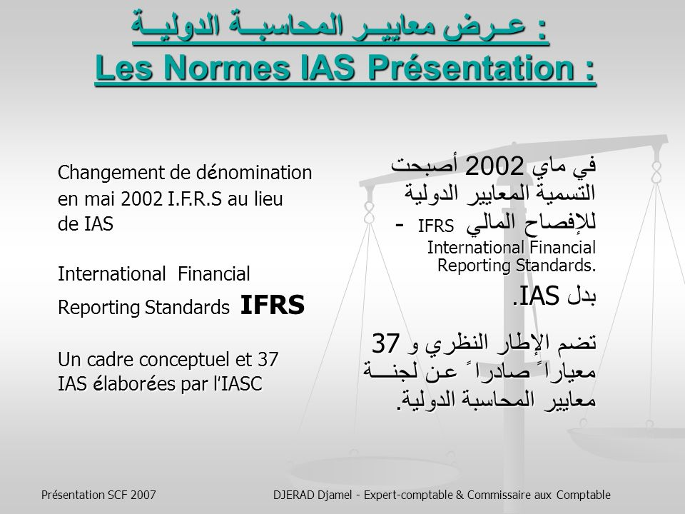 عــرض معاييــر المحاسبــة الدوليــة : Les Normes IAS Présentation :
