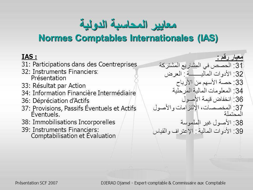 معايير المحاسبة الدولية Normes Comptables Internationales (IAS)