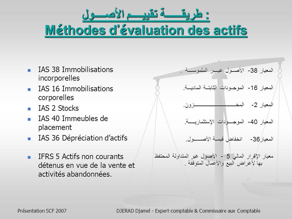 طريقــــــة تقييــــم الأصــــول : Méthodes d'évaluation des actifs