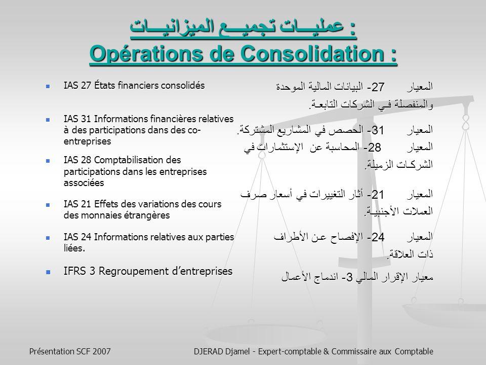 عمليـــات تجميـــع الميزانيـــات : Opérations de Consolidation :