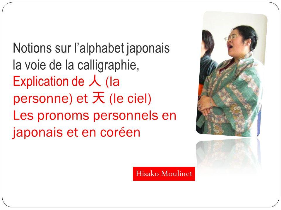 Notions sur l'alphabet japonais la voie de la calligraphie, Explication de 人 (la personne) et 天 (le ciel) Les pronoms personnels en japonais et en coréen