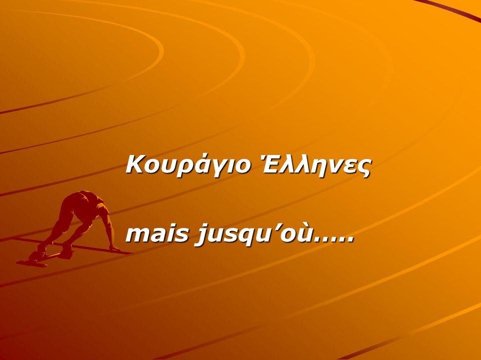 Κουράγιο Έλληνες mais jusqu'où…..
