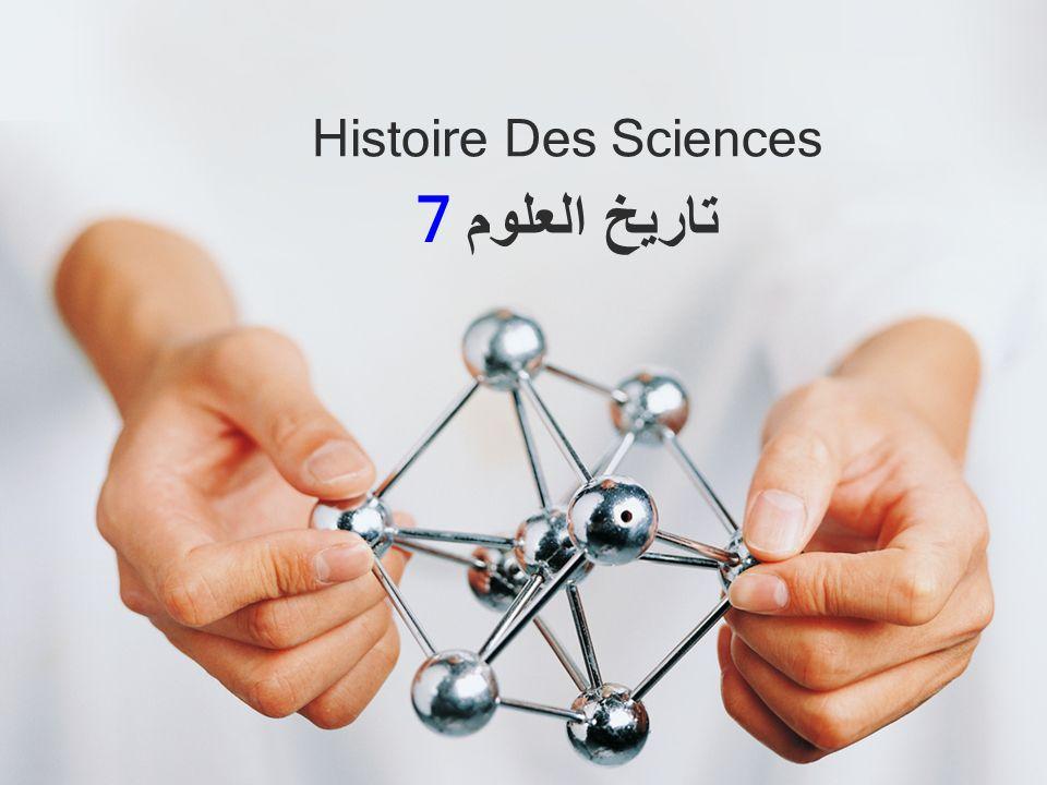Histoire Des Sciences 7 تاريخ العلوم