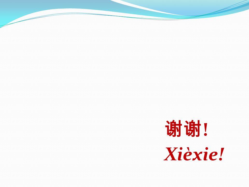 谢谢! Xièxie!