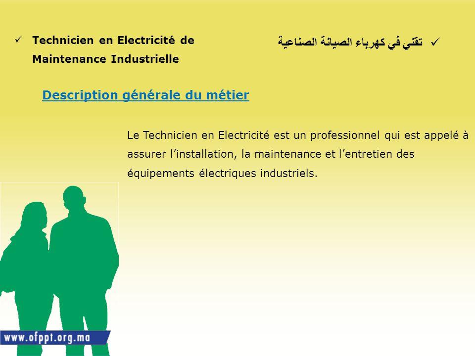 تقني في كهرباء الصيانة الصناعية