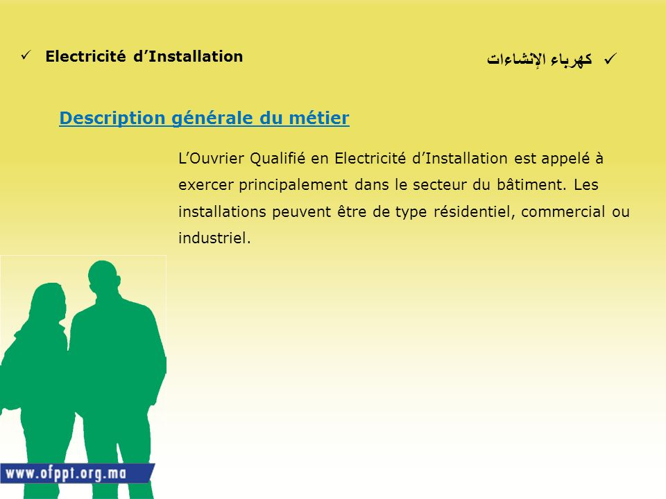 كهرباء الإنشاءات Description générale du métier