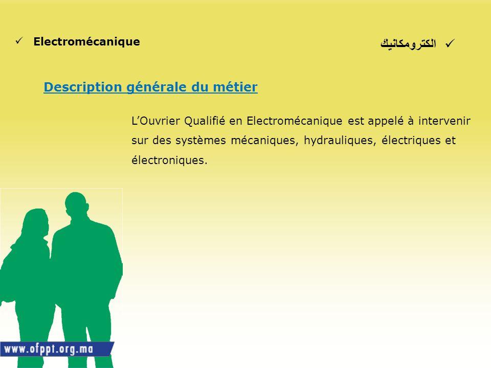 الكترومكانيك Description générale du métier Electromécanique