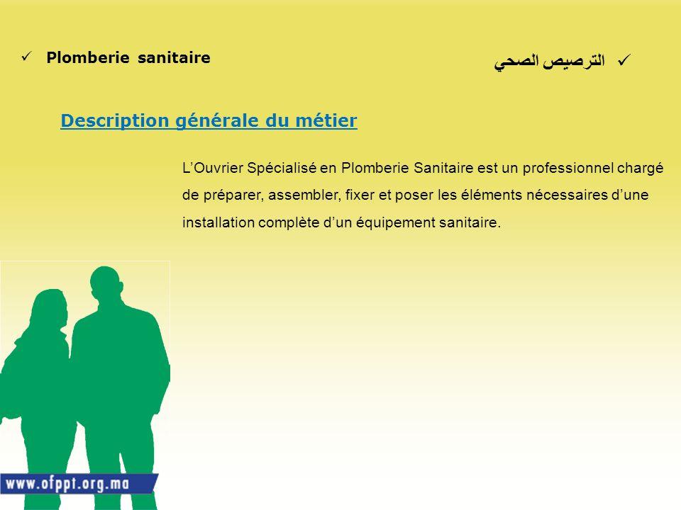 الترصيص الصحي Description générale du métier Plomberie sanitaire