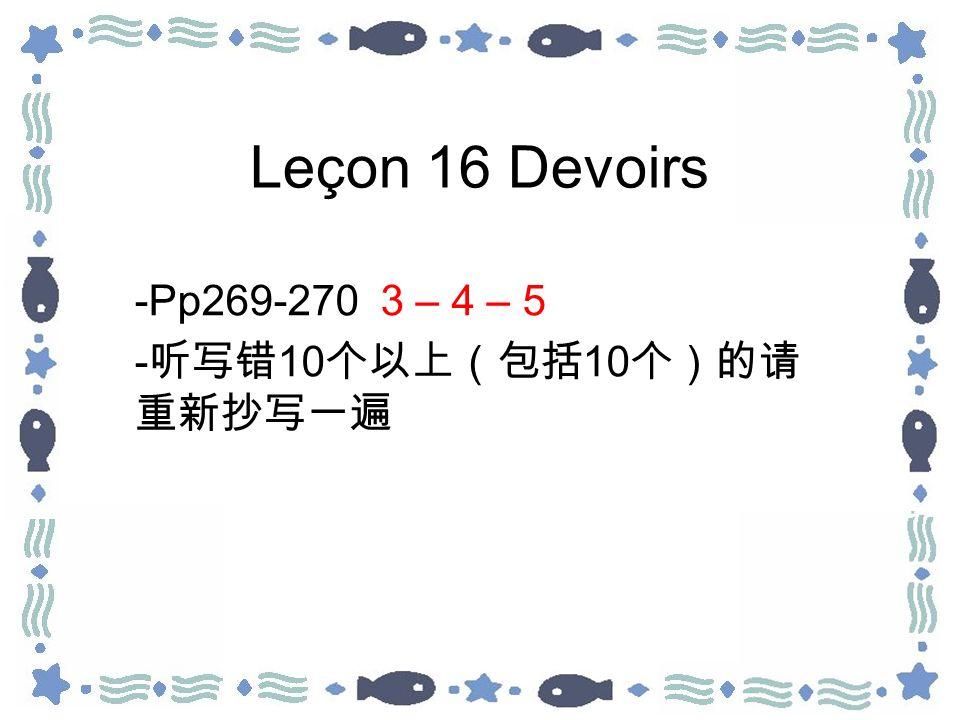 Pp269-270 3 – 4 – 5 听写错10个以上(包括10个)的请重新抄写一遍