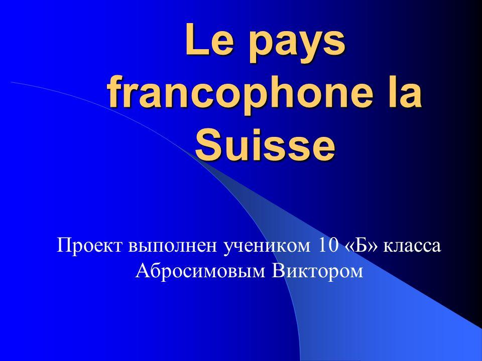 Le pays francophone la Suisse