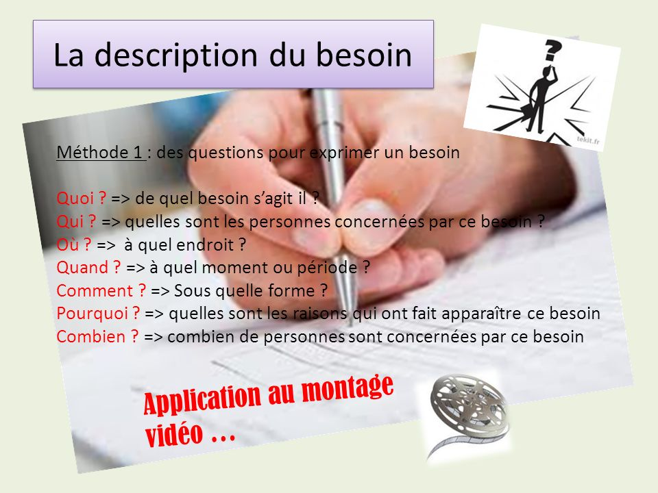 La description du besoin