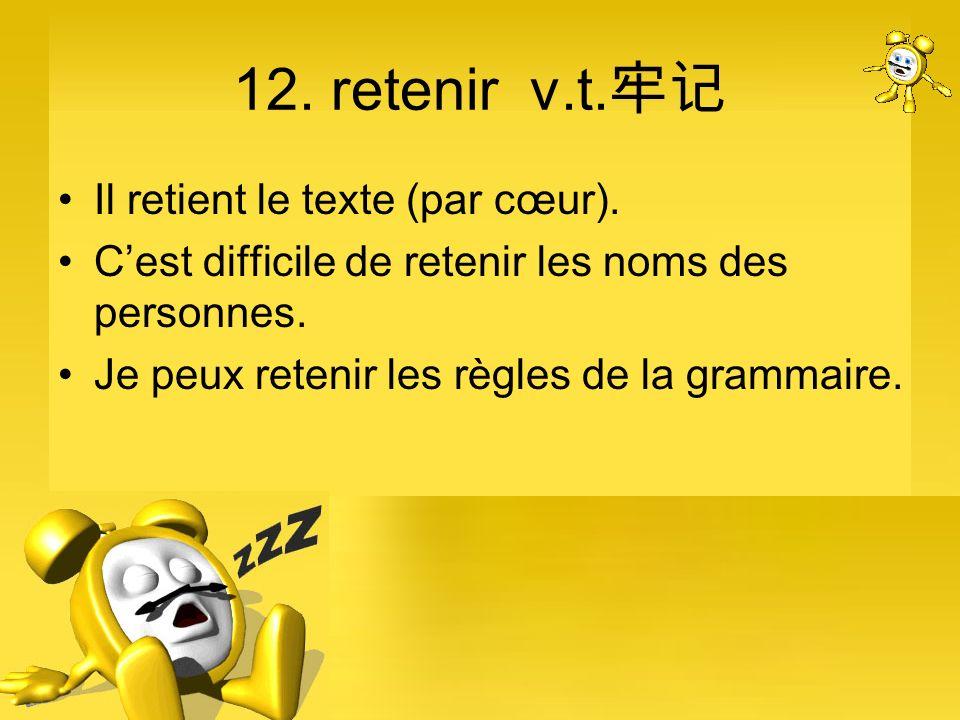 12. retenir v.t.牢记 Il retient le texte (par cœur).
