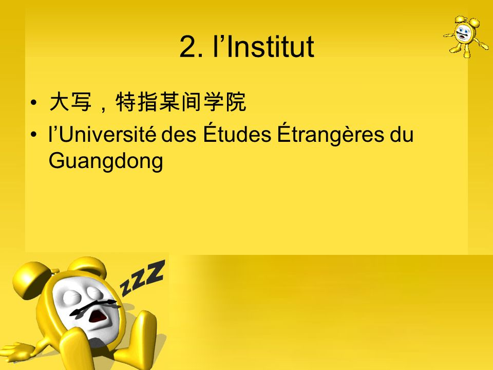 2. l'Institut 大写,特指某间学院 l'Université des Études Étrangères du Guangdong