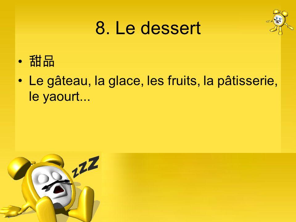 8. Le dessert 甜品 Le gâteau, la glace, les fruits, la pâtisserie, le yaourt...