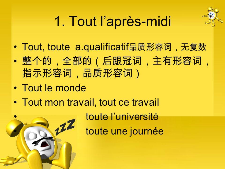 1. Tout l'après-midi Tout, toute a.qualificatif品质形容词,无复数