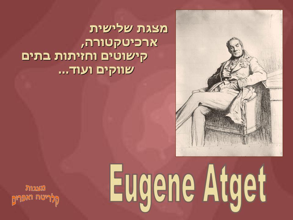 Eugene Atget מצגת שלישית ארכיטקטורה, קישוטים וחזיתות בתים
