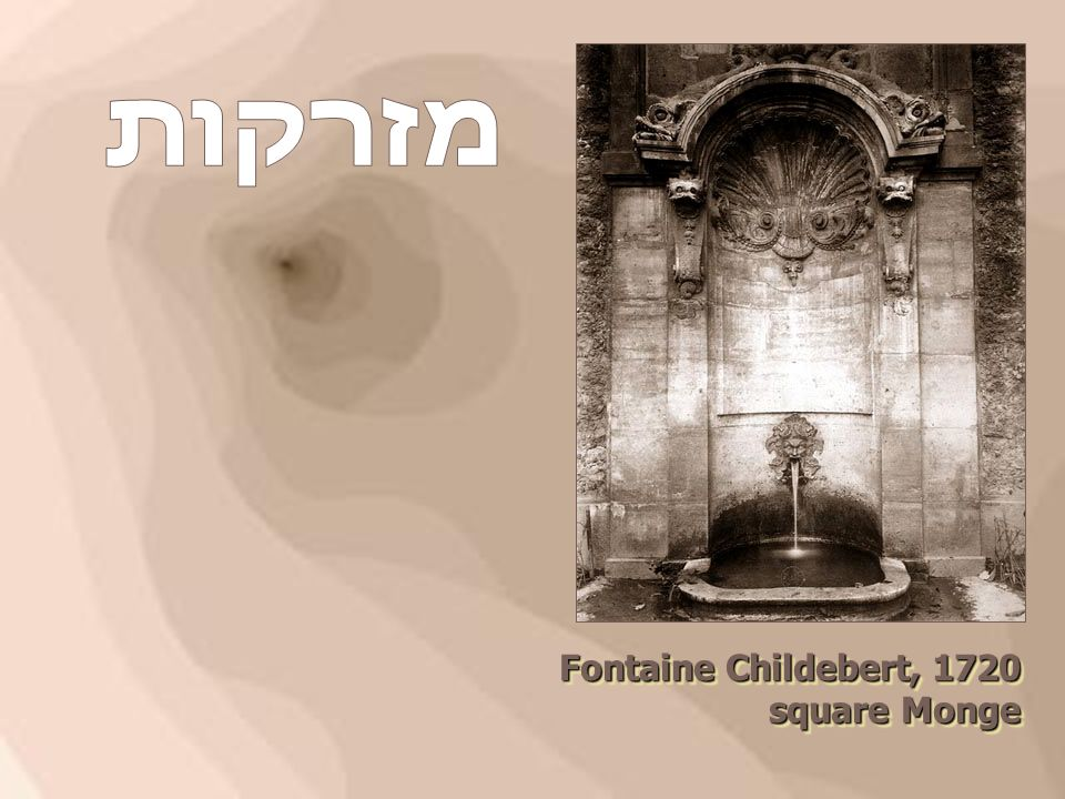 מזרקות Fontaine Childebert, 1720 square Monge