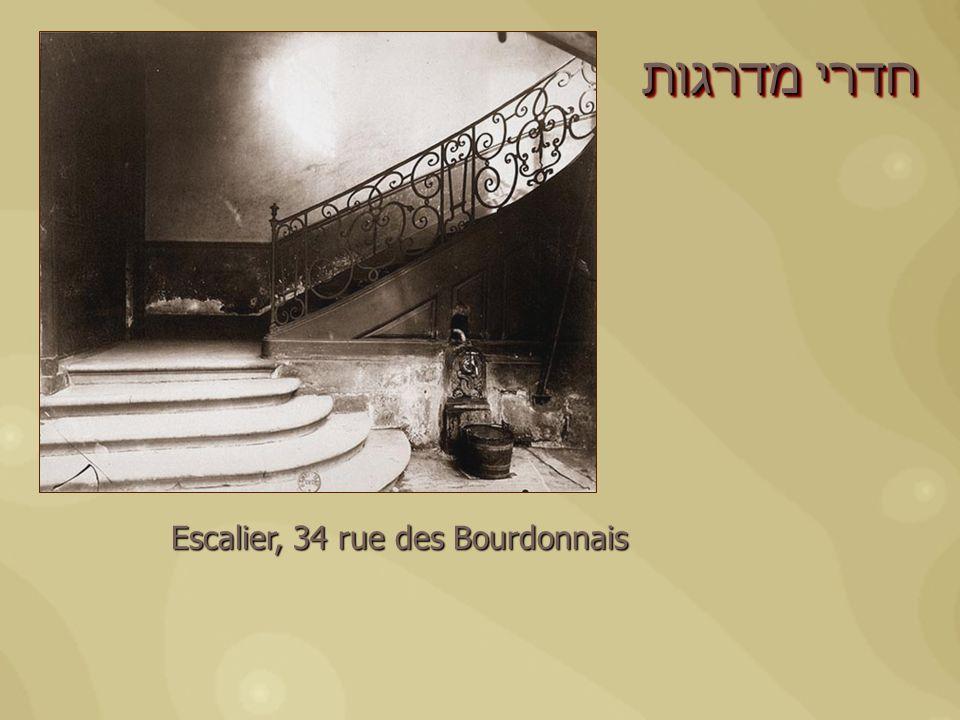 חדרי מדרגות Escalier, 34 rue des Bourdonnais